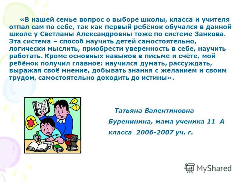«Мне очень нравится учиться. Мы узнаём много нового и интересного. Мне очень легко учиться в школе, так как я считаю, что школа – это не обязанность, не обуза, и в школе мы учимся для нашего блага. Я тщательно делаю домашнее задание, работаю на уроке
