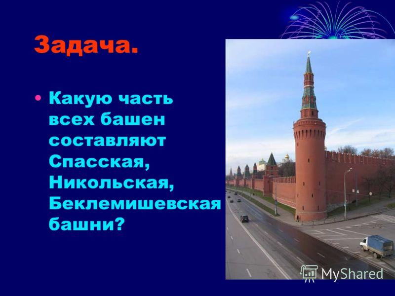 Задача. Какую часть всех башен составляют Спасская, Никольская, Беклемишевская башни?