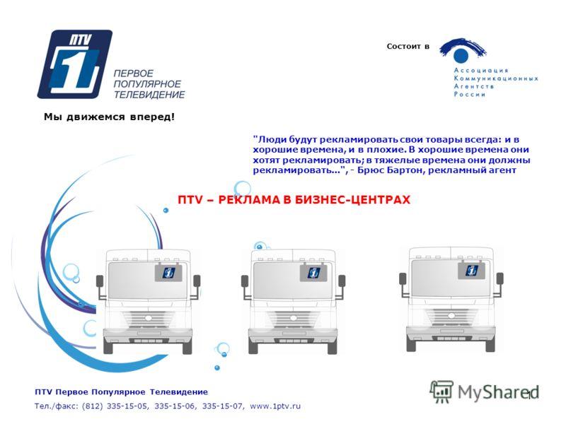 ПTV Первое Популярное Телевидение Тел./факс: (812) 335-15-05, 335-15-06, 335-15-07, www.1ptv.ru 1