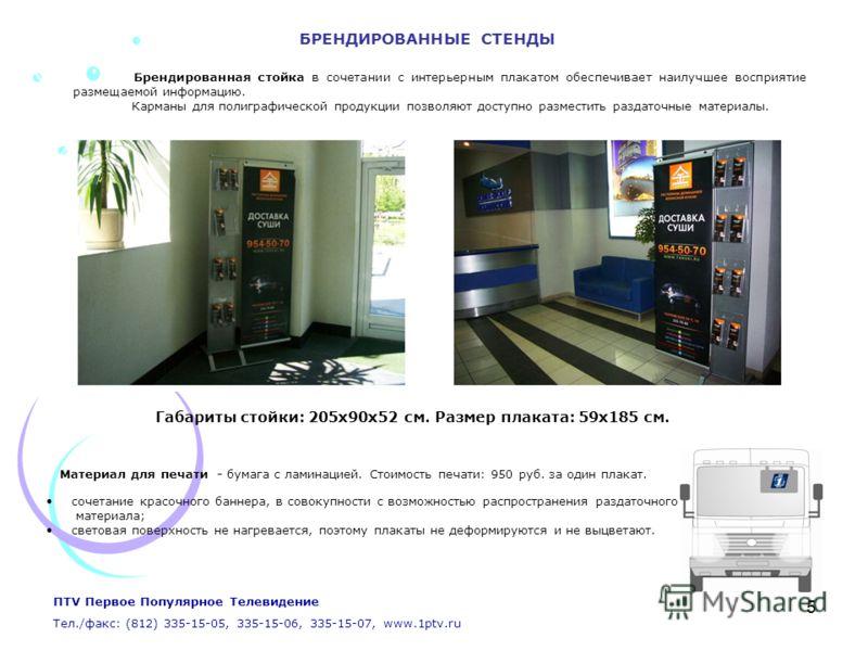 ПTV Первое Популярное Телевидение Тел./факс: (812) 335-15-05, 335-15-06, 335-15-07, www.1ptv.ru 5 Брендированная стойка в сочетании с интерьерным плакатом обеспечивает наилучшее восприятие размещаемой информацию. Карманы для полиграфической продукции