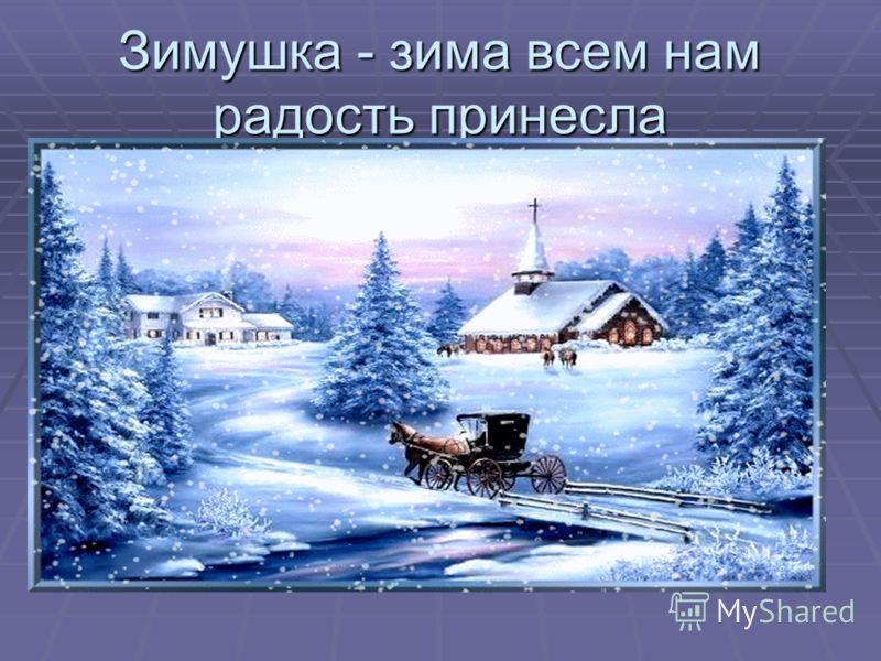 Зимушка - зима всем нам радость принесла