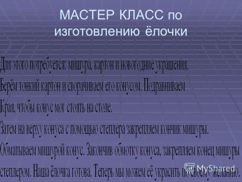 МАСТЕР КЛАСС по изготовлению ёлочки