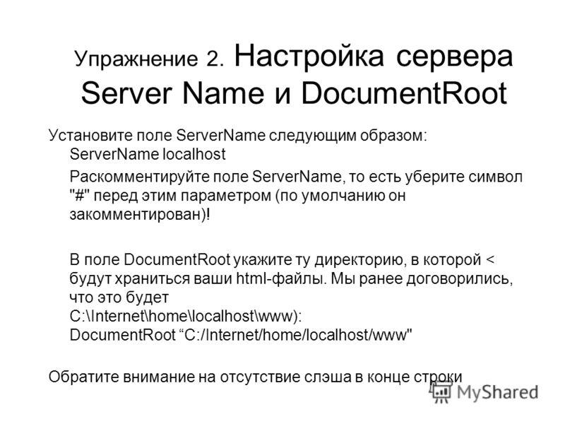Упражнение 2. Настройка сервера Server Name и DocumentRoot Установите поле ServerName следующим образом: ServerName localhost Раскомментируйте поле ServerName, то есть уберите символ