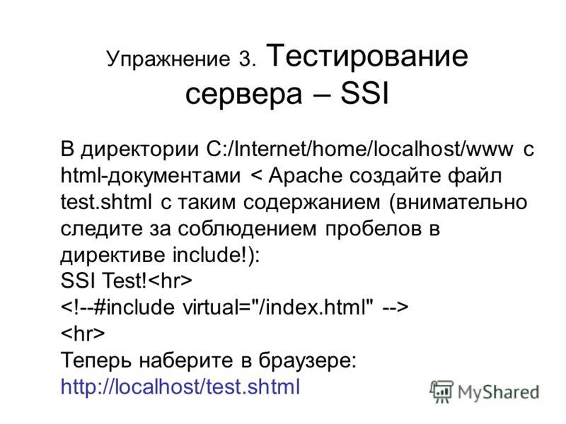 Упражнение 3. Тестирование сервера – SSI В директории C:/Internet/home/localhost/www с html-документами Теперь наберите в браузере: http://localhost/test.shtml