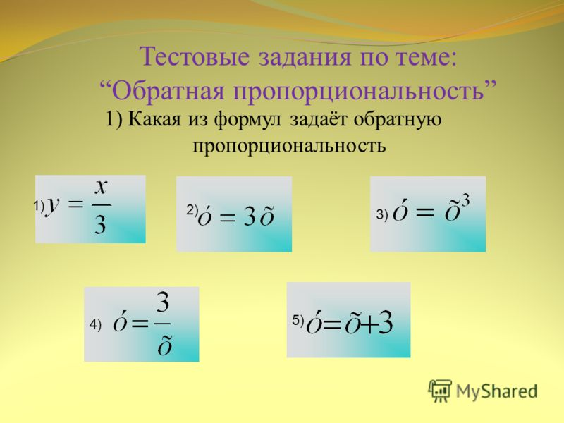 Тестовые задания по теме:Обратная пропорциональность 1) Какая из формул задаёт обратную пропорциональность 3) 4) 5) 1) 2)