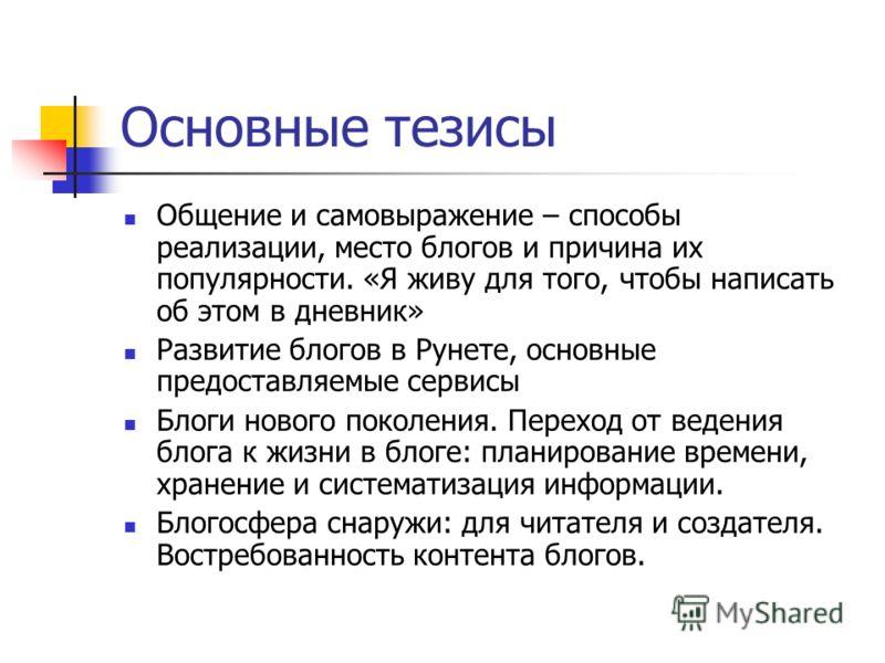 Основные тезисы Общение и самовыражение – способы реализации, место блогов и причина их популярности. «Я живу для того, чтобы написать об этом в дневник» Развитие блогов в Рунете, основные предоставляемые сервисы Блоги нового поколения. Переход от ве