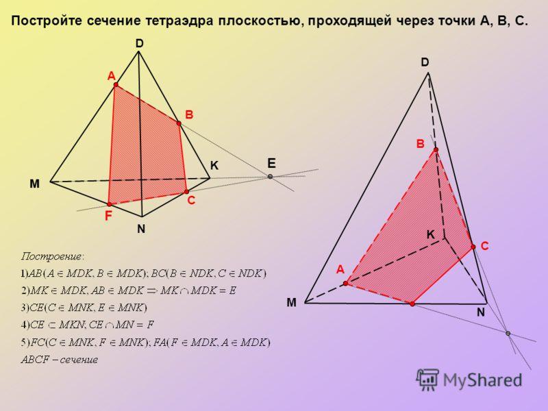 А С В D N P Q R На ребрах AB, AD, CD тетраэдра ABCD отмечены точки Q, N, P. Построить сечение тетраэдра плоскостью QNP. Построение: E