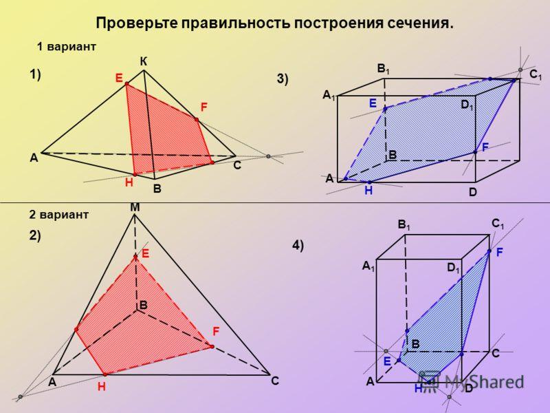 Практическая работа. Постройте сечение многогранника плоскостью, проходящей через указанные точки. M A А1А1 1) 1)1) 2)2) 2)2) В С К В A С A D C B A В С D B1B1 С1С1 D1D1 C1C1 B1B1 A1A1 D1D1 E F H E H F H E F F H E 1 вариант 2 вариант