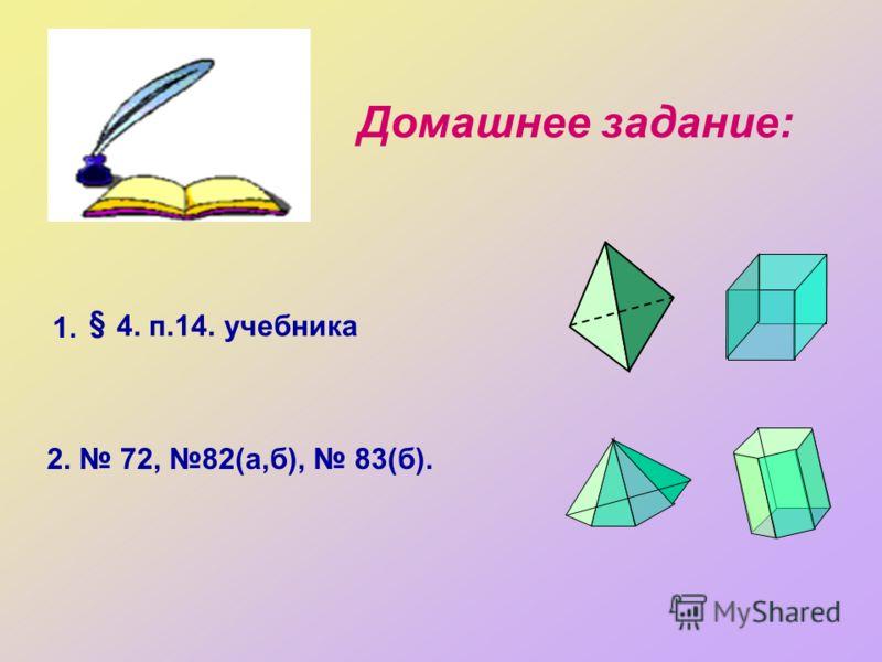 Проверьте правильность построения сечения. M A А1А1 1) 2) 3) 4) В С К В A С A D C B A В D B1B1 С1С1 D1D1 C1C1 B1B1 A1A1 D1D1 E F H E H F H E F F H E 1 вариант 2 вариант