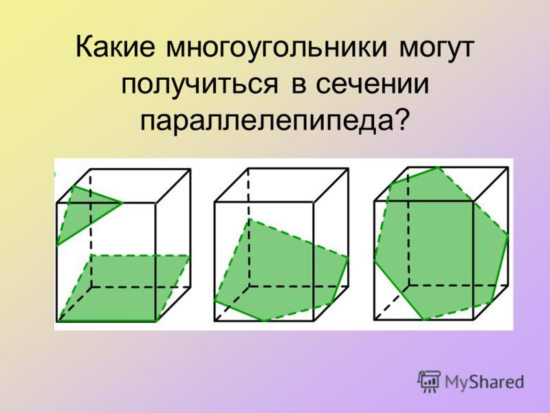 Т.к. тетраэдр имеет четыре грани, то в сечении могут получиться либо треугольники, либо четырехугольники.