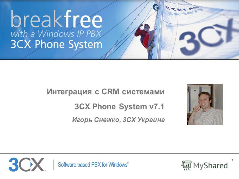 1 Copyright © 2002 ACNielsen a VNU company Интеграция с CRM системами 3CX Phone System v7.1 Игорь Снежко, 3CX Украина