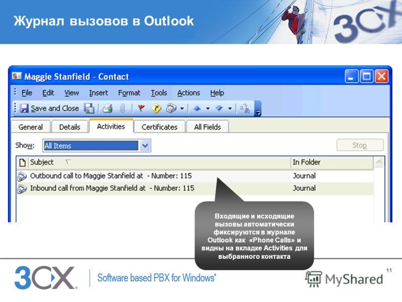 11 Copyright © 2005 ACNielsen a VNU company Журнал вызовов в Outlook Входящие и исходящие вызовы автоматически фиксируются в журнале Outlook как «Phone Calls» и видны на вкладке Activities для выбранного контакта