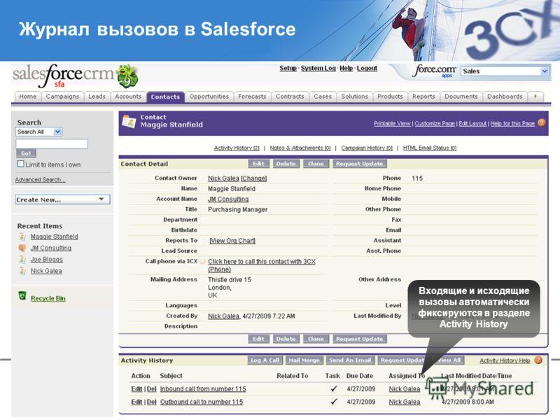 14 Copyright © 2005 ACNielsen a VNU company Журнал вызовов в Salesforce Входящие и исходящие вызовы автоматически фиксируются в разделе Activity History