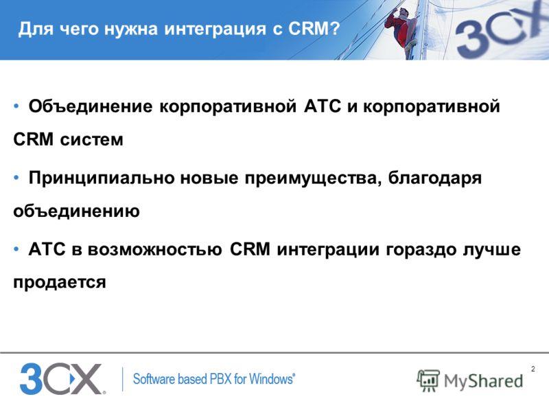 2 Copyright © 2005 ACNielsen a VNU company Для чего нужна интеграция с CRM? Объединение корпоративной АТС и корпоративной CRM систем Принципиально новые преимущества, благодаря объединению АТС в возможностью CRM интеграции гораздо лучше продается