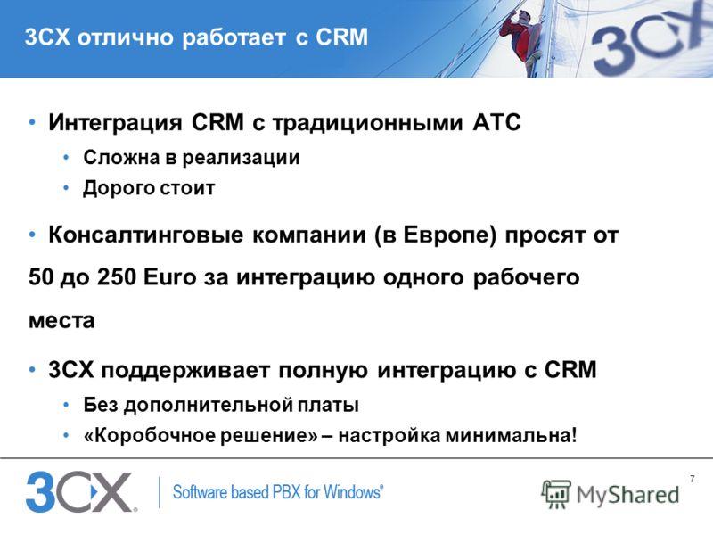 7 Copyright © 2005 ACNielsen a VNU company 3CX отлично работает с CRM Интеграция CRM с традиционными АТС Сложна в реализации Дорого стоит Консалтинговые компании (в Европе) просят от 50 до 250 Euro за интеграцию одного рабочего места 3CX поддерживает