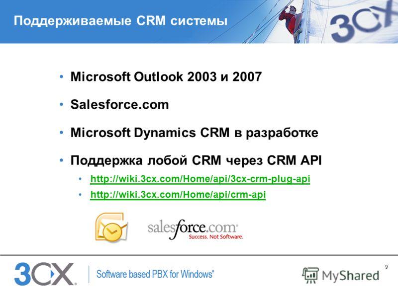 9 Copyright © 2005 ACNielsen a VNU company Поддерживаемые CRM системы Microsoft Outlook 2003 и 2007 Salesforce.com Microsoft Dynamics CRM в разработке Поддержка лобой CRM через CRM API http://wiki.3cx.com/Home/api/3cx-crm-plug-api http://wiki.3cx.com