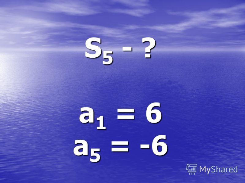 S 5 - ? a 1 = 6 a 5 = -6
