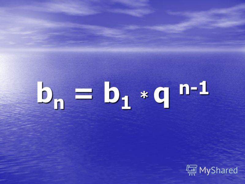 b n = b 1 * q n-1
