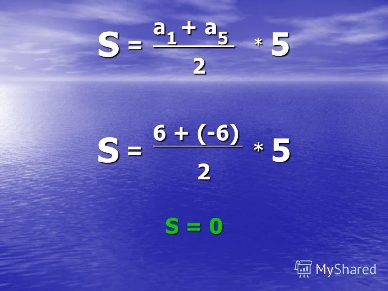 S = a1 + a5 * * 5 2 S = 6 + (-6) 5 2 S = 0