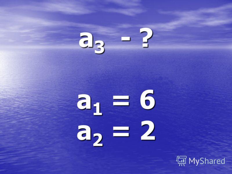 a 3 - ? a 1 = 6 a 2 = 2