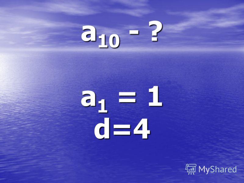 a 10 - ? a 1 = 1 d=4