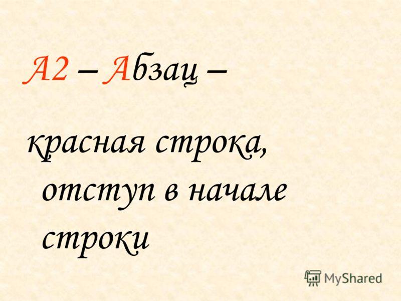 А2 – Абзац – красная строка, отступ в начале строки