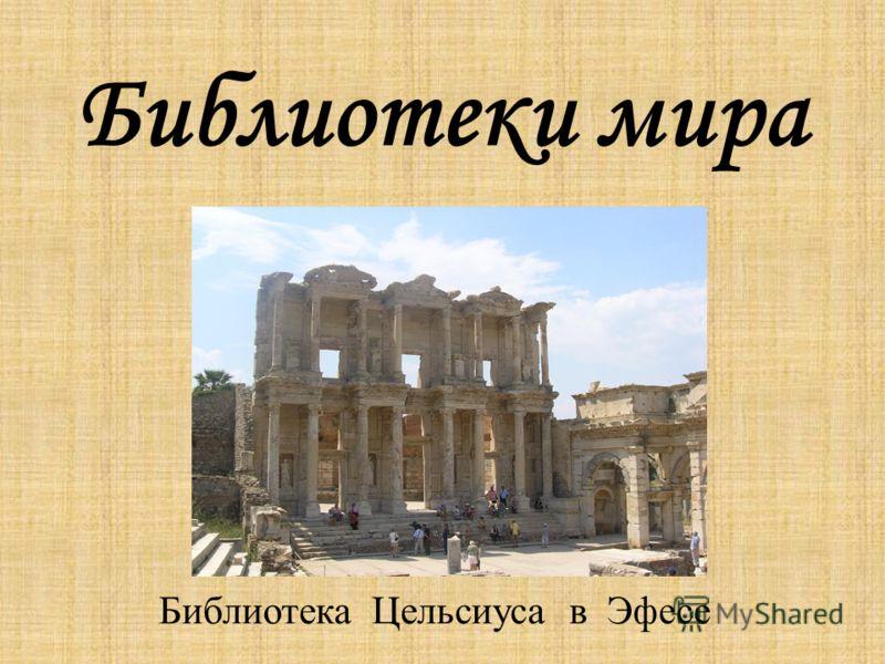 Библиотеки мира Библиотека Цельсиуса в Эфесе