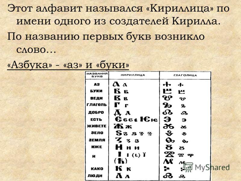 Этот алфавит назывался «Кириллица» по имени одного из создателей Кирилла. По названию первых букв возникло слово… «Азбука» - «аз» и «буки»