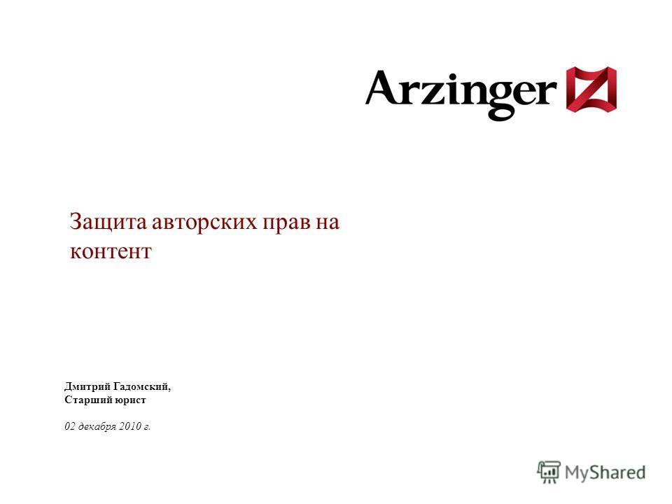 Защита авторских прав на контент Дмитрий Гадомский, Старший юрист 02 декабря 2010 г.