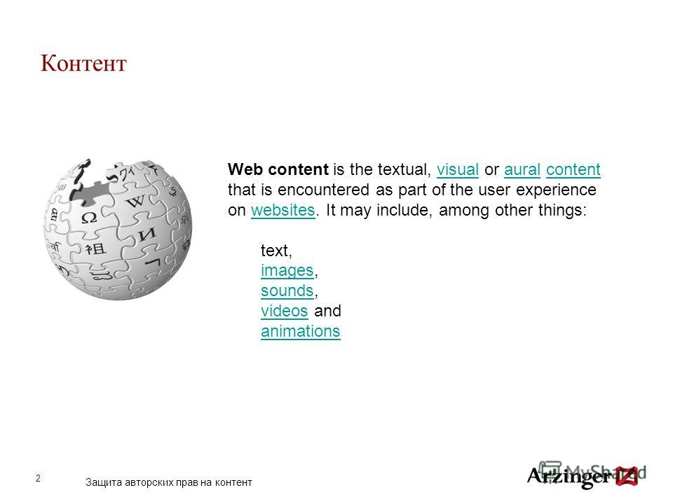 2 Контент Web content is the textual, visual or aural content that is encountered as part of the user experience on websites. It may include, among other things:visualauralcontentwebsites text, imagesimages, soundssounds, videosvideos and animations