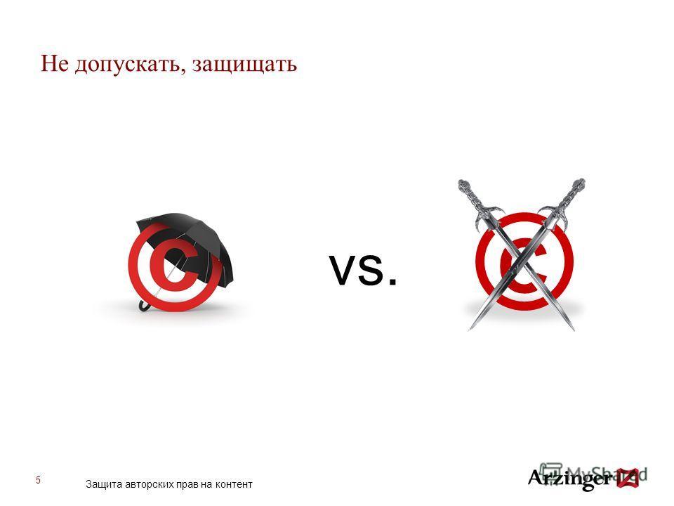 5 Не допускать, защищать vs. С Защита авторских прав на контент