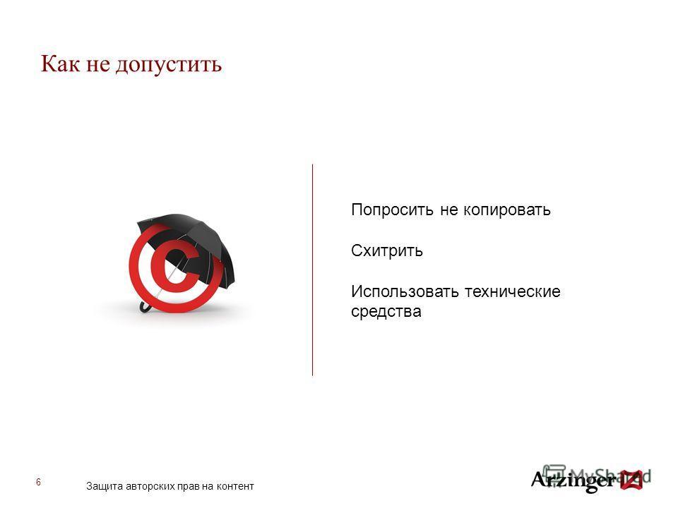 6 Как не допустить Попросить не копировать Схитрить Использовать технические средства Защита авторских прав на контент