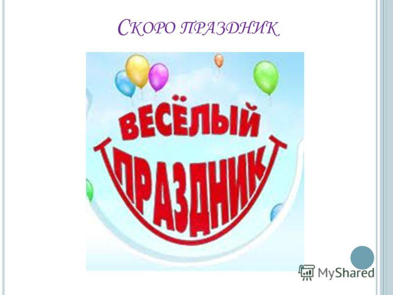 С КОРО ПРАЗДНИК