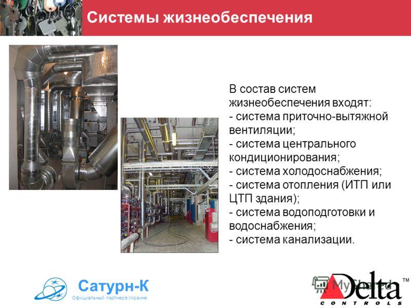 В состав систем жизнеобеспечения входят: - система приточно-вытяжной вентиляции; - система центрального кондиционирования; - система холодоснабжения; - система отопления (ИТП или ЦТП здания); - система водоподготовки и водоснабжения; - система канали