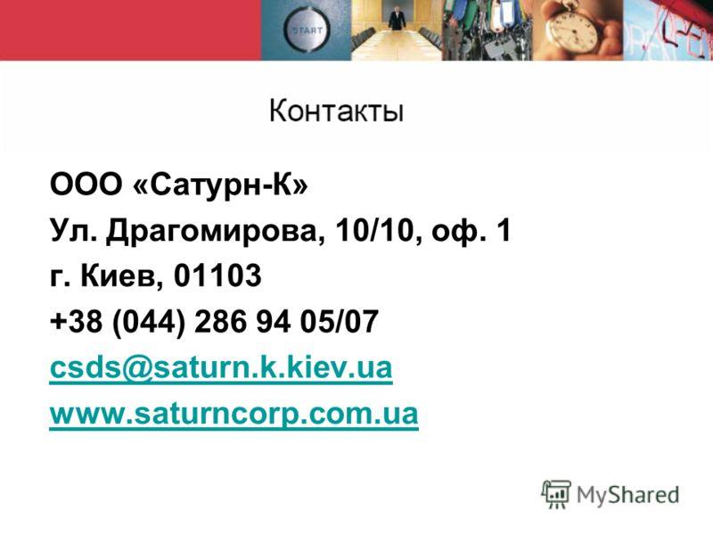 ООО «Сатурн-К» Ул. Драгомирова, 10/10, оф. 1 г. Киев, 01103 +38 (044) 286 94 05/07 csds@saturn.k.kiev.ua www.saturncorp.com.ua