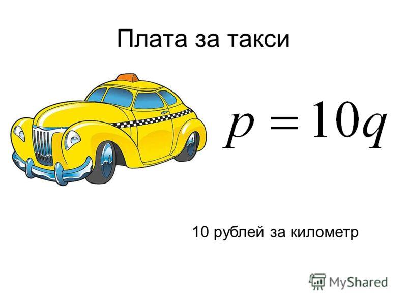 Плата за такси 10 рублей за километр