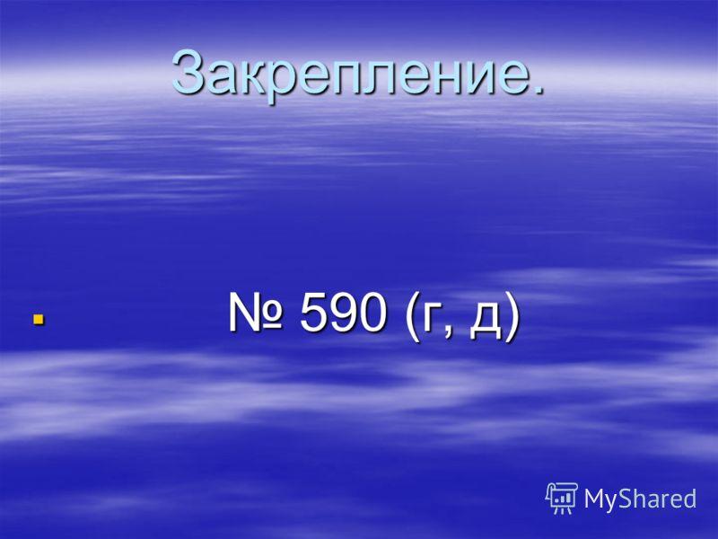 Закрепление. 590 (г, д) 590 (г, д)