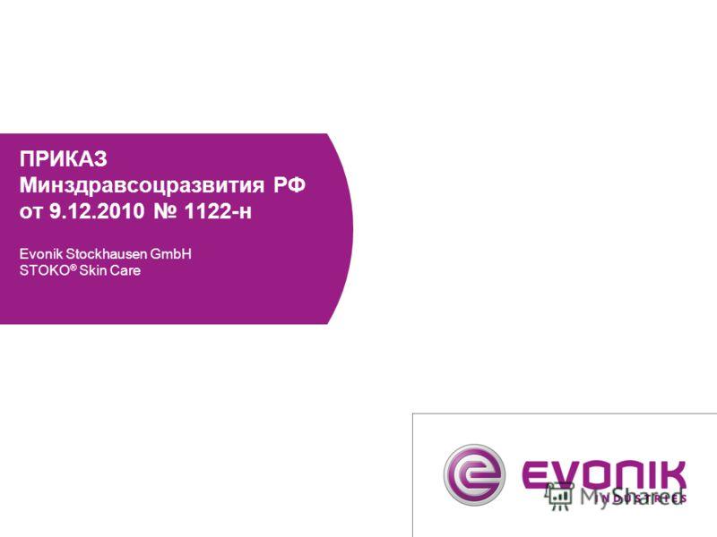 Beruflicher Hautschutz ПРИКАЗ Минздравсоцразвития РФ от 9.12.2010 1122-н Evonik Stockhausen GmbH STOKO ® Skin Care