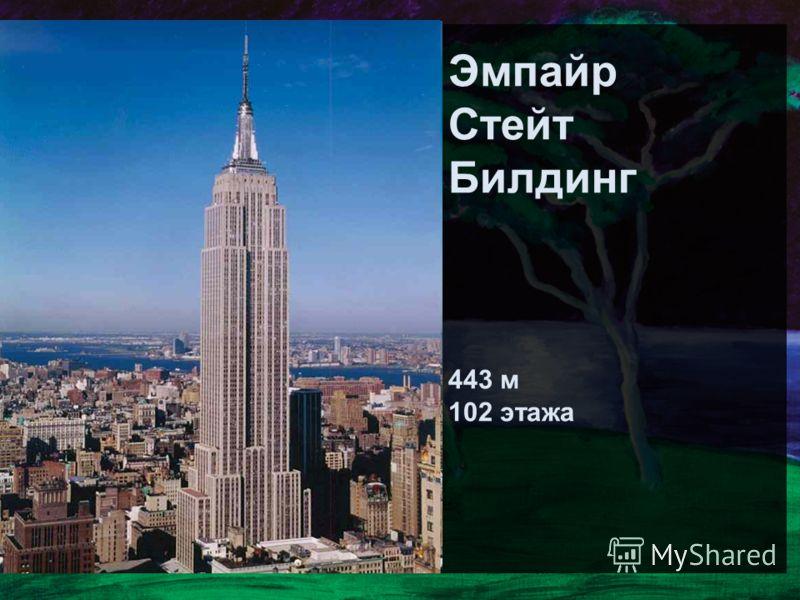 Эмпайр Стейт Билдинг 443 м 102 этажа