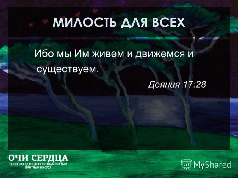 МИЛОСТЬ ДЛЯ ВСЕХ Ибо мы Им живем и движемся и существуем. Деяния 17:28