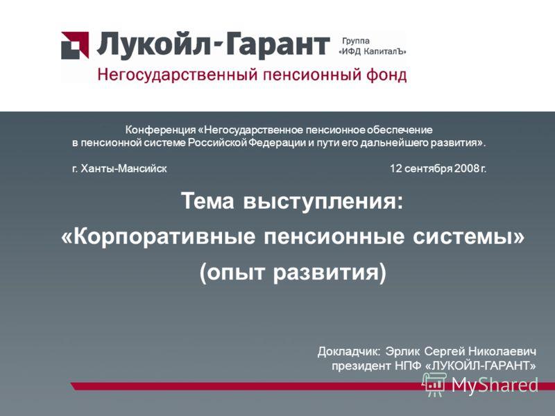 пенсионные системы» (опыт