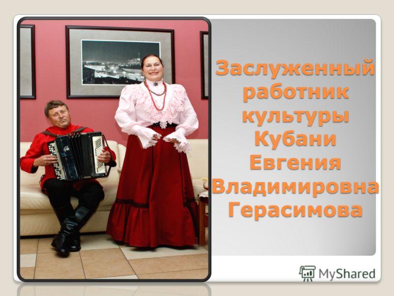 Заслуженный работник культуры Кубани Евгения Владимировна Герасимова