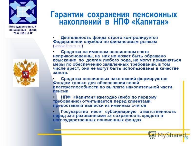 15 Гарантии сохранения пенсионных накоплений в НПФ «Капитан» Деятельность фонда строго контролируется Федеральной службой по финансовым рынкам (www.fcsm.ru)www.fcsm.ru Средства на именном пенсионном счете неприкосновенны, на них не может быть обращен