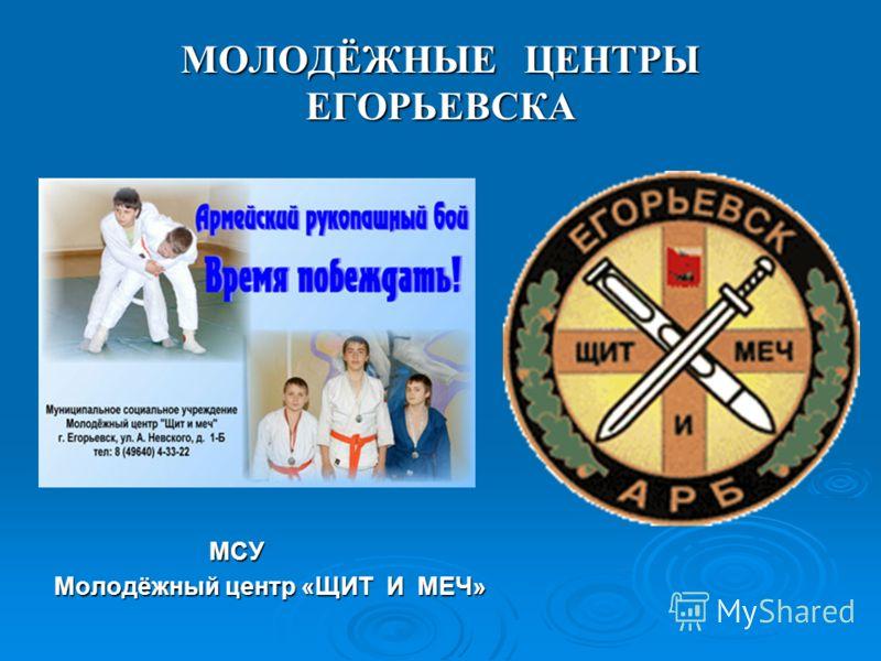 МОЛОДЁЖНЫЕ ЦЕНТРЫ ЕГОРЬЕВСКА МСУ МСУ Молодёжный центр «ЩИТ И МЕЧ»