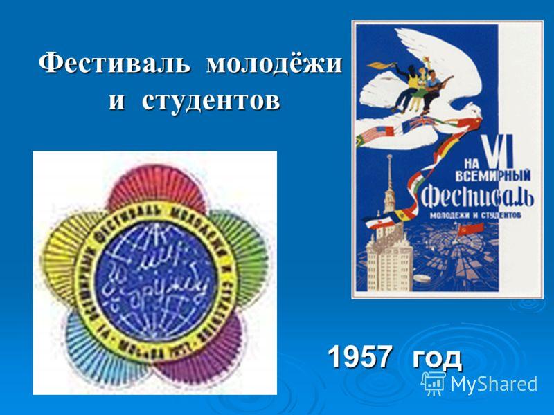 Фестиваль молодёжи и студентов 1957 год