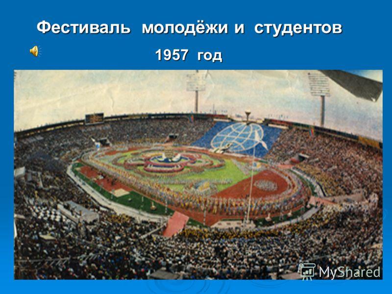 1957 год Фестиваль молодёжи и студентов