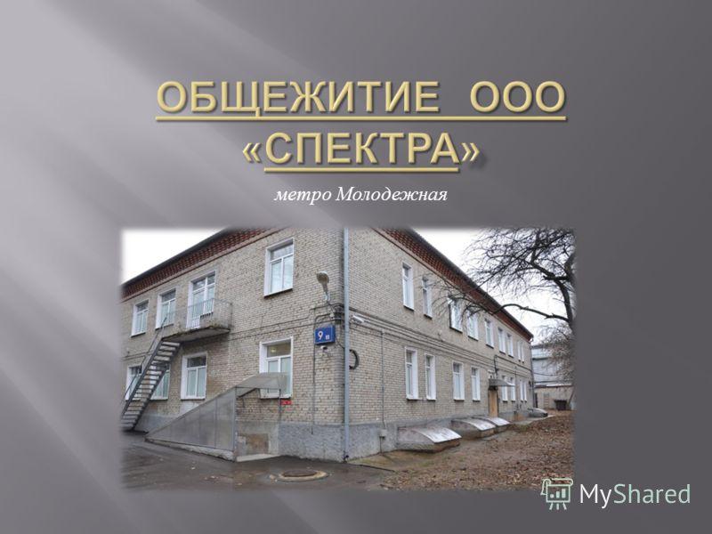 г. Москва, ул. Боженко, д.9 метро Молодежная