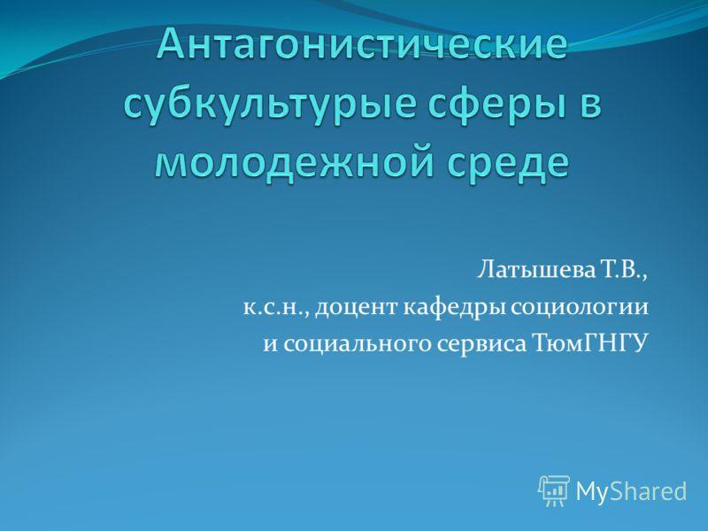 Латышева Т.В., к.с.н., доцент кафедры социологии и социального сервиса ТюмГНГУ