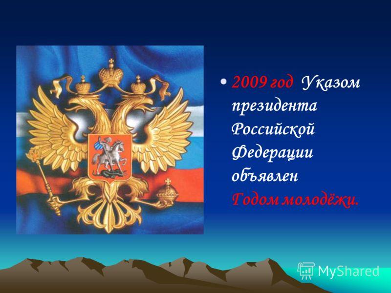 2009 год Указом президента Российской Федерации объявлен Годом молодёжи.