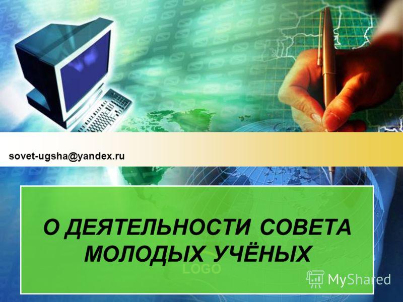 LOGO О ДЕЯТЕЛЬНОСТИ СОВЕТА МОЛОДЫХ УЧЁНЫХ sovet-ugsha@yandex.ru
